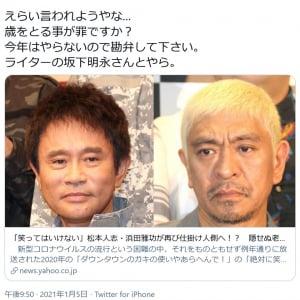 松本人志さん「えらい言われようやな…歳をとる事が罪ですか?」 大晦日ガキ使SPで「隠せぬ老化」とのネット記事に