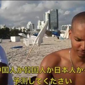アメリカ人に訊いた日本のイメージがめちゃくちゃ 「イチローは韓国人」「日本の首都はバンコク」