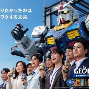 「こいつ、ガチだぞ!」 ジョージア新CMで山田孝之、広瀬アリスが話題沸騰の「実物大の動くガンダム」プロジェクトの裏側を熱演! ガンダムグッズなどのプレゼントキャンペーンも実施中
