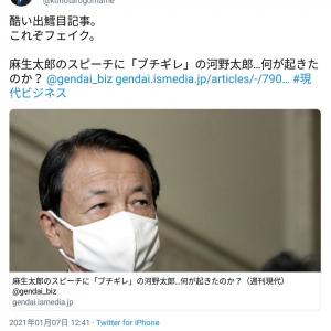 『週刊現代』の「キレた」記事がネット配信→河野太郎大臣「フェイクニュースと言うけれど日本語で嘘って言うんじゃない」