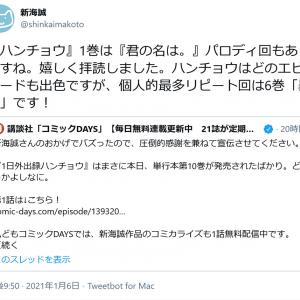 新海誠監督の「1日外出録ハンチョウ」ツイートに講談社『コミックDAYS』が反応!限定無料話を開放中