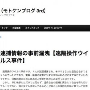 逮捕情報の事前漏洩【遠隔操作ウイルス事件】