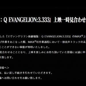 コロナ関係なし!『エヴァ:Q』IMAX上映が作業不備で延期に「はじまったwエヴァの延期地獄」「シンエヴァは延期しないで」「もう公開する方が謎に不安」