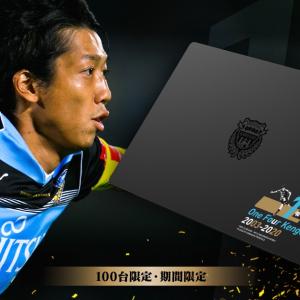 現役引退表明の中村憲剛選手がノートPCに! 限定100台で発売中