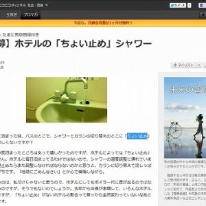 【緩募】ホテルの「ちょい止め」シャワー情報