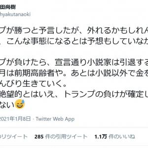 百田尚樹さん「トランプが勝つと予言したが、外れるかもしれん」「トランプが負けたら、宣言通り小説家は引退する」ツイートに反響