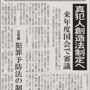 【偽新聞シリーズ】真犯人創造法制定へ