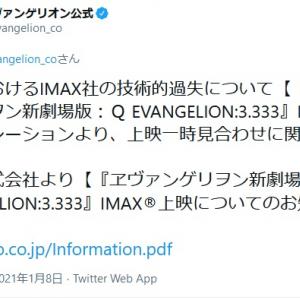 IMAX社の技術的過失『エヴァ:Q』上映一時見合わせのお詫び文発表「株式会社カラーの映像制作スケジュール、納品スケジュールに起因する事案では断じてありません」