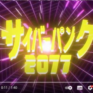 Google翻訳並みに日本語訳がバグってるアニメ版『サイバーパンク2077』 それでもゲームほどではありません