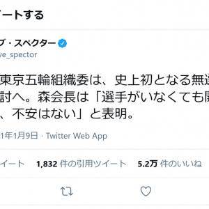 デーブ・スペクターさん「東京五輪組織委は、史上初となる無選手での実施を検討へ」ツイートに反響