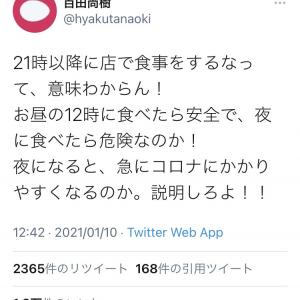 百田尚樹さん「夜になると、急にコロナにかかりやすくなるのか。説明しろよ!!」飲食店への時短要請に異議あり?