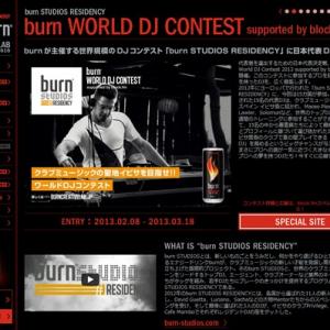 この夏イビサ島でDJプロデビューできるチャンス!?  エナジードリンク『burn』主催の世界DJコンテストが参加者を急募!
