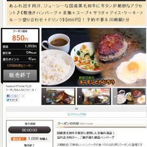 """クーポン共同購入サイトにてトラブル """"キッチンとらじろう""""がクーポン客に対してありえない接客"""