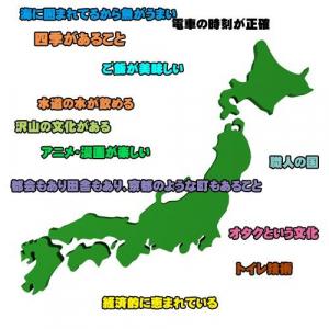 日本に生まれて良かったと思うことは? 「水道の水が飲める」「電車の時刻が正確」「ご飯が美味しい」