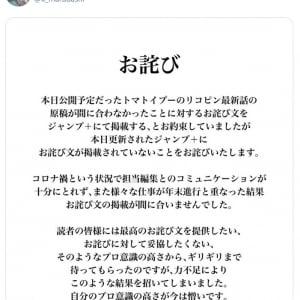 原稿が間に合わず、そのお詫び文の原稿も遅れてしまった……漫画家・大石浩二さんのお詫びツイートが話題に
