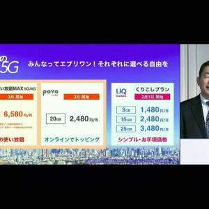 auが3キャリア最安値「20GB 2480円」でオプション追加可能な新料金「povo」を発表 4G/5G共通のデータ使い放題プランとUQ小中容量プランの新料金も提供開始へ