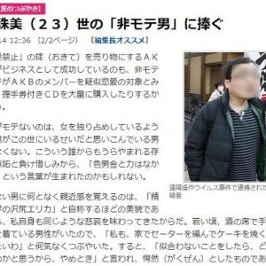 産経新聞がチョコをもらえない「非モテ男」の記事にPC遠隔操作容疑者の写真を使い印象操作
