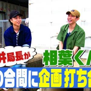 櫻井翔×相葉雅紀 お互いの公式YouTubeに登場しファン歓喜!GACKTと同居!?提案に「企画力すごい」と反響