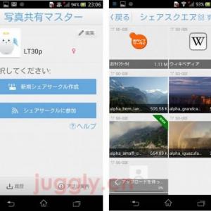 キングソフト、AndroidのWi-Fiテザリング機能を活用したファイル共有アプリ『KINGSOFT 写真共有マスター』をリリース