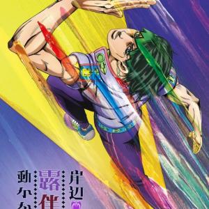アニメシリーズ『岸辺露伴は動かない』がNetflixに登場! OVA作品として話題を呼んだ4作品が190カ国へ