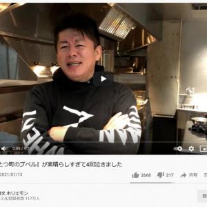 堀江貴文さん「『映画 えんとつ町のプペル』が素晴らしすぎて4回泣きました」動画で西野亮廣さんを絶賛