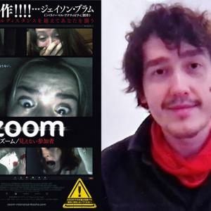 """ロックダウン下で全編""""Zoom""""でホラー映画を製作したツワモノ。 『ズーム/見えない参加者』ロブ・サヴェッジ監督インタビュー[ホラー通信]"""