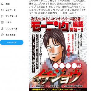 今度の主役は一条聖也!「トネガワ」「ハンチョウ」に続くカイジ公式スピンオフ第3弾の新連載…!!