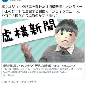 NHKニュースが虚構新聞にインタビュー 「『フェイクニュース』やコロナ禍をどう見るのか聞きました」