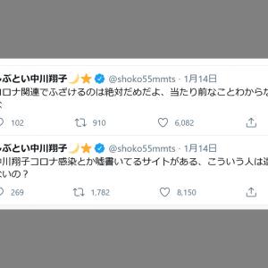 中川翔子さん「中川翔子コロナ感染とか嘘書いてるサイトがある、こういう人は逮捕されないの?」ネット上のデマに憤る
