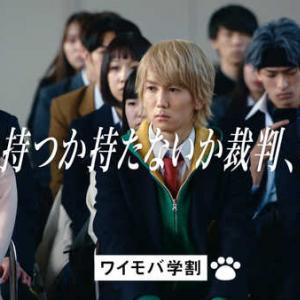 CUBERS 末吉9太郎、ワイモバイルの学割キャンペーン新WEB CM動画に中学生役で登場
