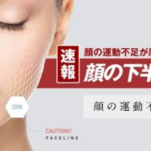 """顔の下半分太り注意報!ヤーマンが""""顔の運動不足対策""""を特設サイトで公開中"""