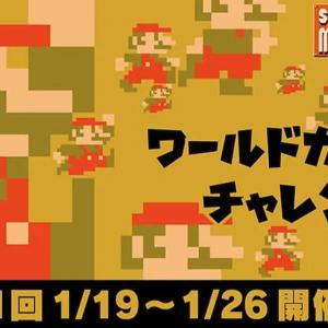 「SUPER MARIO BROS. 35」初のイベント「ワールドカウントチャレンジ」開催決定!
