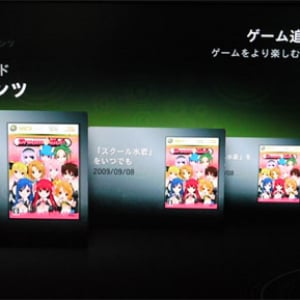 Xbox360の中が『ドリームクラブ』でいっぱいだよぉ