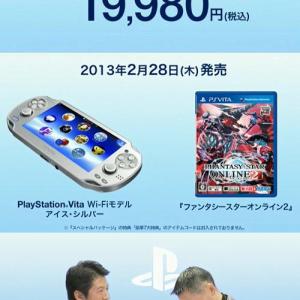 SCE『PS Vita』を19980円に値下げ 新色も発表