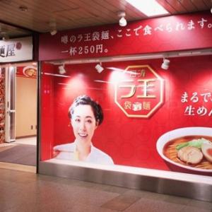 「まるで、生めん」が1杯250円! 阪急梅田駅改札内『日清ラ王 袋麺屋』を食べてきた