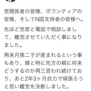 ニコ生主のNERさんこと國場雄大・品川区議がN国党離党を表明「嫁と特に先方の親に将来どうするのか再三言われ続けており」