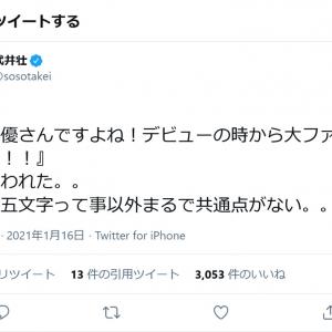 武井壮さん「街で『城田優さんですよね!デビューの時から大ファンなんです!!』って言われた」ツイートが話題に