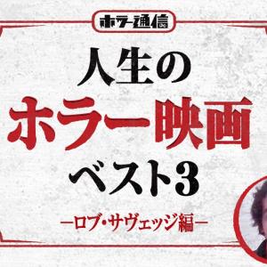 【人生のホラー映画ベスト3】 ロブ・サヴェッジ 編(『ズーム/見えない参加者』監督)