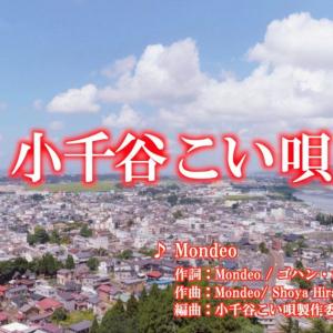 新潟県在住のシンガーMondeoが手掛けた話題のご当地楽曲『小千谷こい唄』がついにカラオケ配信スタート