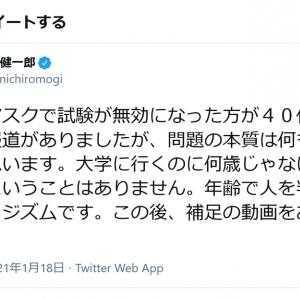 大学入学共通テストの「40代受験生が鼻マスクで失格処分」が物議 茂木健一郎さん「年齢で人を判断するのはエイジズムです」