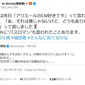 武井壮さんの「『城田優さんですよね』って言われた」ツイートに城田さんが反応「おれは先日『アリエールのCM好きです』って言われた」