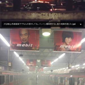渋谷駅高架下で大爆発? 東横線ホームに煙が充満し帰宅できない人続出