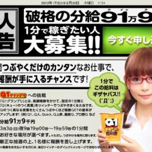 1分間つぶやき勝負で91万9千円が当たる! 『明星 Quick1』発売記念『Q1グランプリ』開催