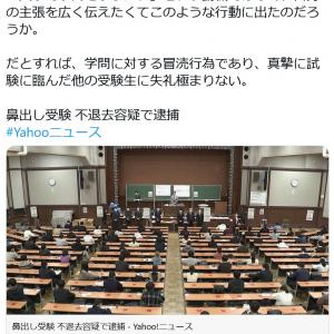 乙武洋匡さん「学問に対する冒涜行為」「真摯に試験に臨んだ他の受験生に失礼極まりない」マスク鼻出し受験男の逮捕でツイート