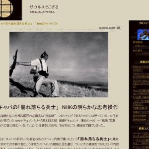 """キャパの「崩れ落ちる兵士」 """"NHKのヤラセ""""か"""