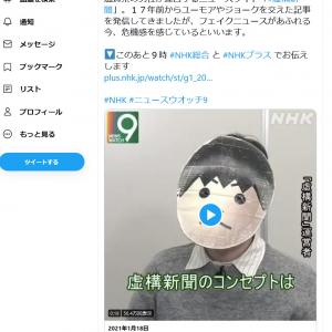 NHK「ニュースウォッチ9」に虚構新聞社社主が登場!「誤報」にまつわるカオスな展開がSNSで話題に