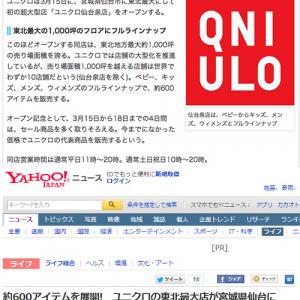 マイナビニュースがユニクロのロゴを「QNIULO」という反日デモのときのコラ画像と間違えて掲載