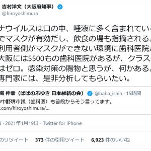 吉村洋文大阪府知事「大阪には5500もの歯科医院があるが、クラスター発生はゼロ。感染対策の賜物と思うが、何かある」ツイートし反響