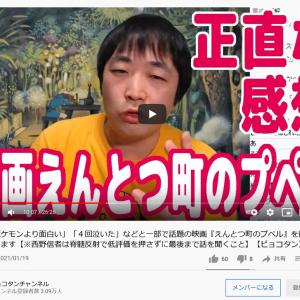 「えんとつ町のプペル」観客動員100万人突破で堀江貴文さん「天才!」と賞賛 漫画家のピョコタンさんは動画で「観た感想を正直に語ります」