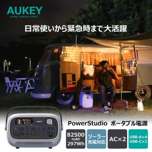 Makuakeで9200万円以上を集めたAUKEYのポータブル電源「PowerStudio」が一般販売を開始